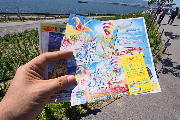 20170528_osaka_maishima_yurien-04.jpg