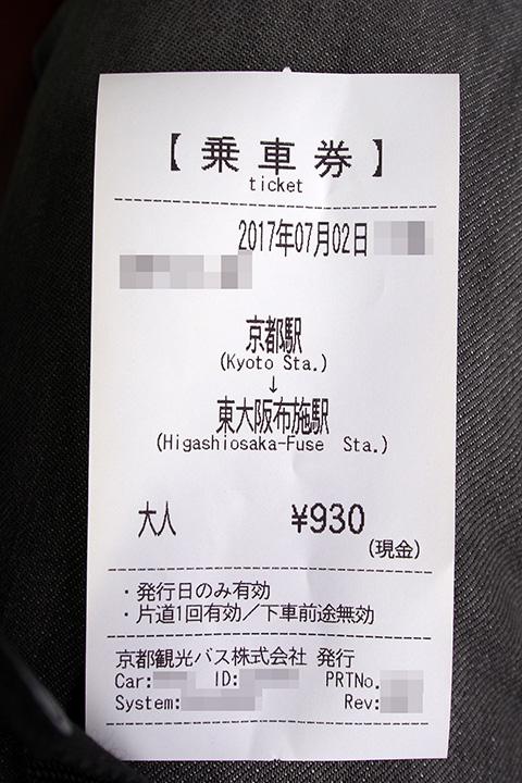 20170702_kyoto_kanko_bus-01.jpg