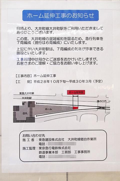 20170826_oimachi-01.jpg