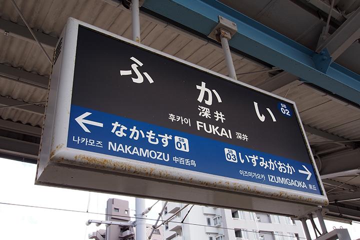 20170902_fukai-01.jpg