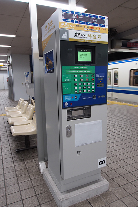 20170903_izumi_chuo-01.jpg