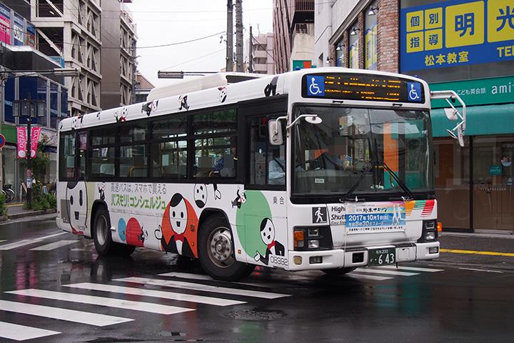 20170917_matsuden_bus-08.jpg
