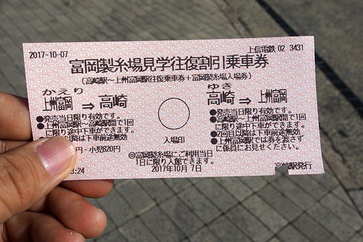 20171007_joshin_ticket-01.jpg