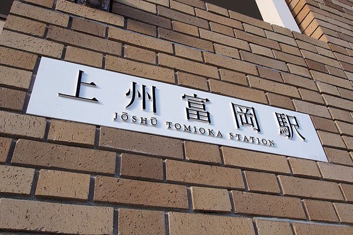 20171007_joshu_tomioka-01.jpg