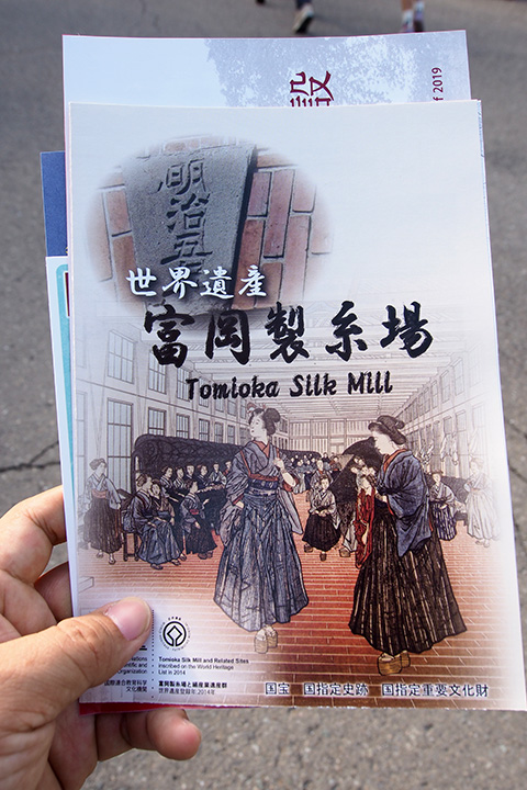 20171007_tomioka_silk_mill-03.jpg