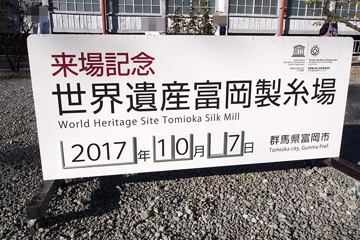 20171007_tomioka_silk_mill-12.jpg