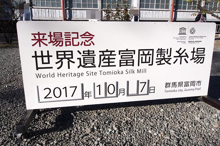 20171007_tomioka_silk_mill-12.jpg
