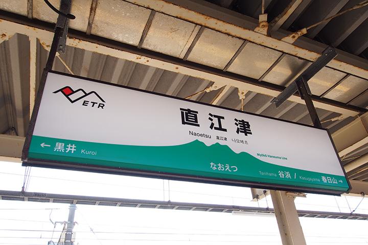 20171008_naoetsu-02.jpg