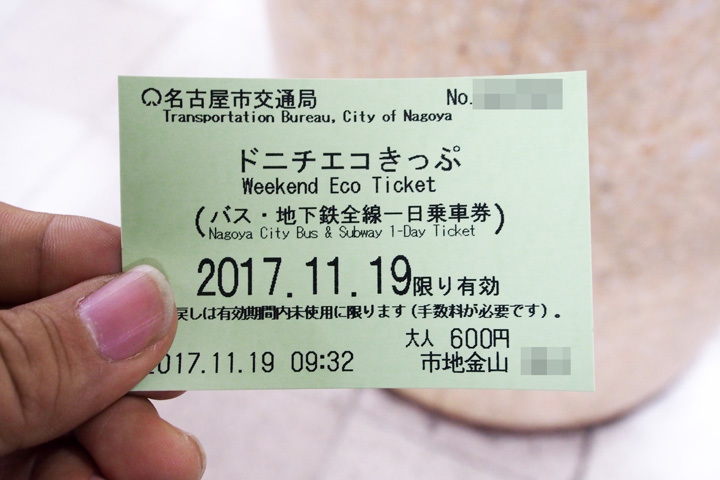20171119_nagoya_city_weekend_ticket-01.jpg