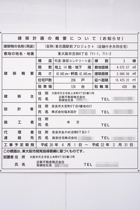 20171126_higashi_hanazono-17.jpg