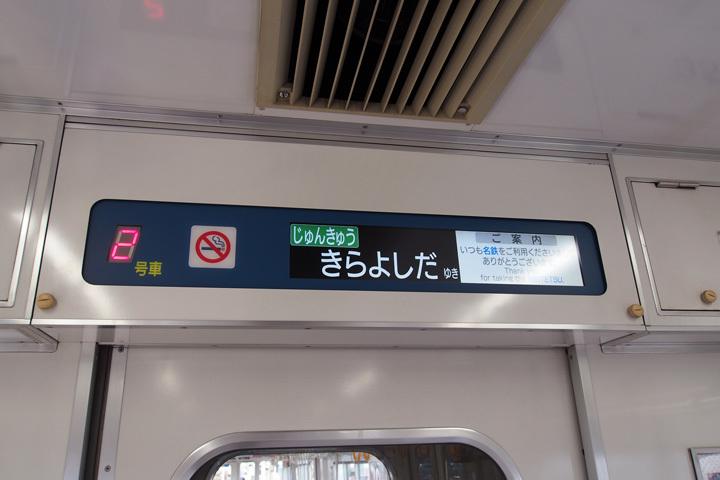 20171223_meitetsu_3500-in05.jpg