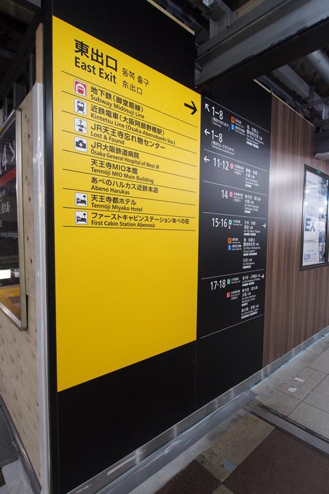 20171230_tennoji-06.jpg
