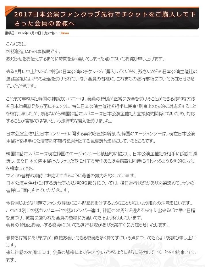 日本コンFC