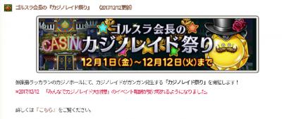 s_2017-12-14_No-00.png