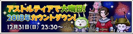 s_2017-12-30_No-00.png