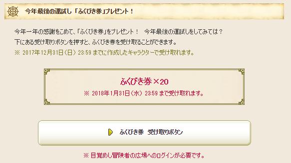 s_2017-12-31_No-00.png