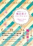 hyousi_web_20171023233904804.jpg