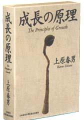 成長の原理 1996年初版