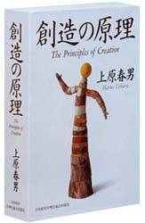 創造の原理 2002年初版