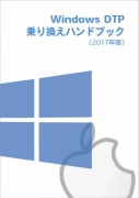171022_WinDTPHandbook_1