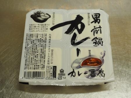 カレー豆腐と手羽元のめんつ035