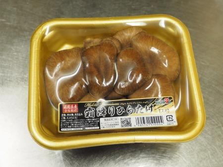 ヒラタケの豚バラ巻き021