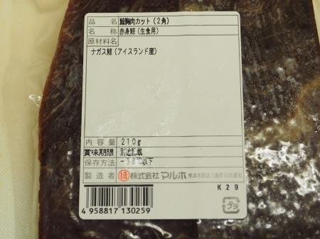 鯨の刺身018