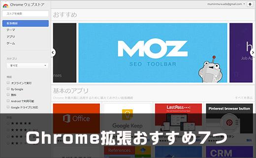 Chrome拡張ベスト7