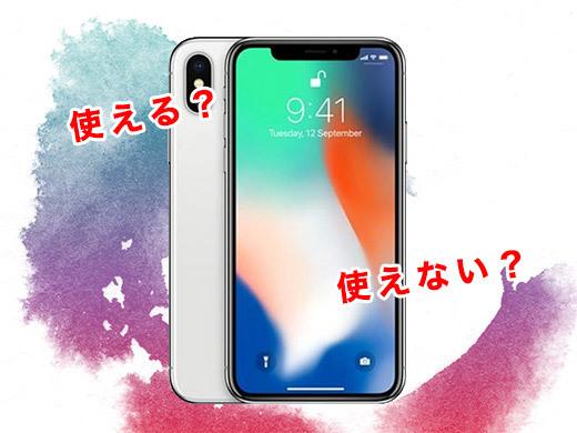 iPhoneXの是非
