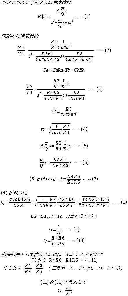 状態変数型バンドパスフィルタの解析