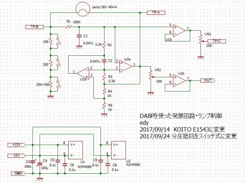 DABP_OSC_Lamp回路3