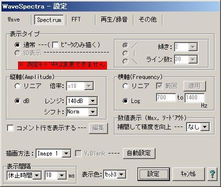 WaveSpectra設定