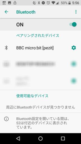 microbitペアリング