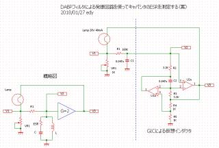 ESR測定回路
