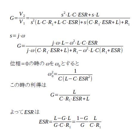 ESR計算式