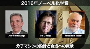 2016ノーベル化学賞