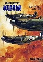 戦闘機―英独航空決戦―