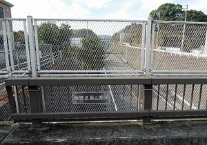 西逸見第二陸橋