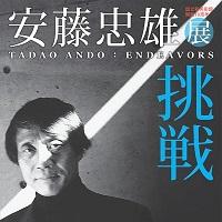 安藤忠雄展-挑戦-