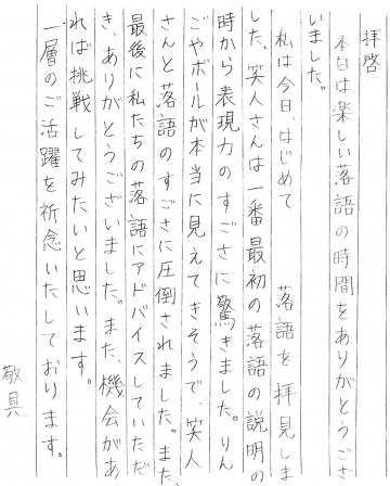 森さんの手紙17