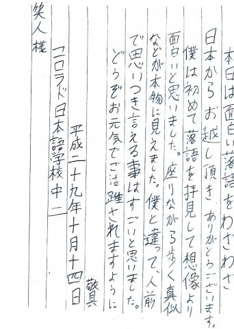 八木君の手紙 - コピー