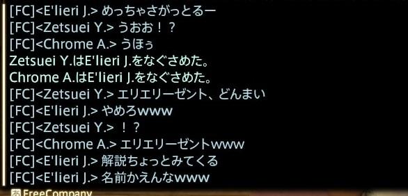 Elieri Jula 2017_11_19 21_03_48修正済み