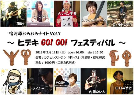 ヒデキ GO! GO! フェスティバル