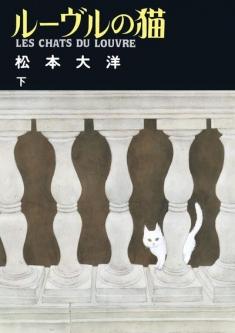 ルーヴルの猫 下