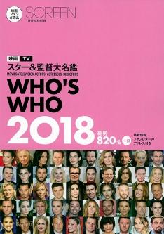 スター&監督大名鑑 WHOS WHO 2018