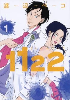 1122[いいふうふ]①
