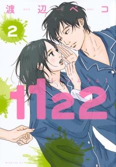 1122[いいふうふ]②