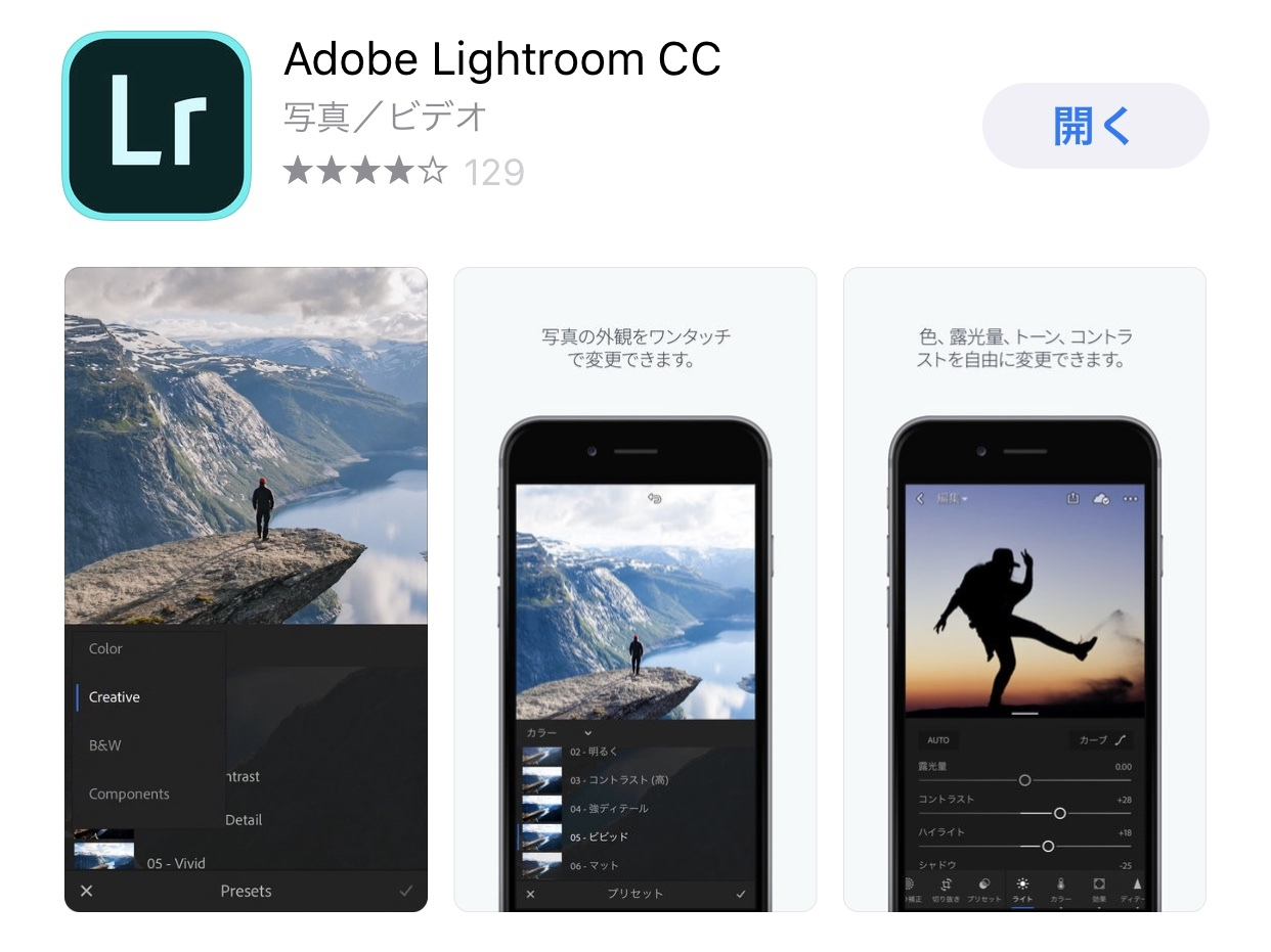 lightroomapp