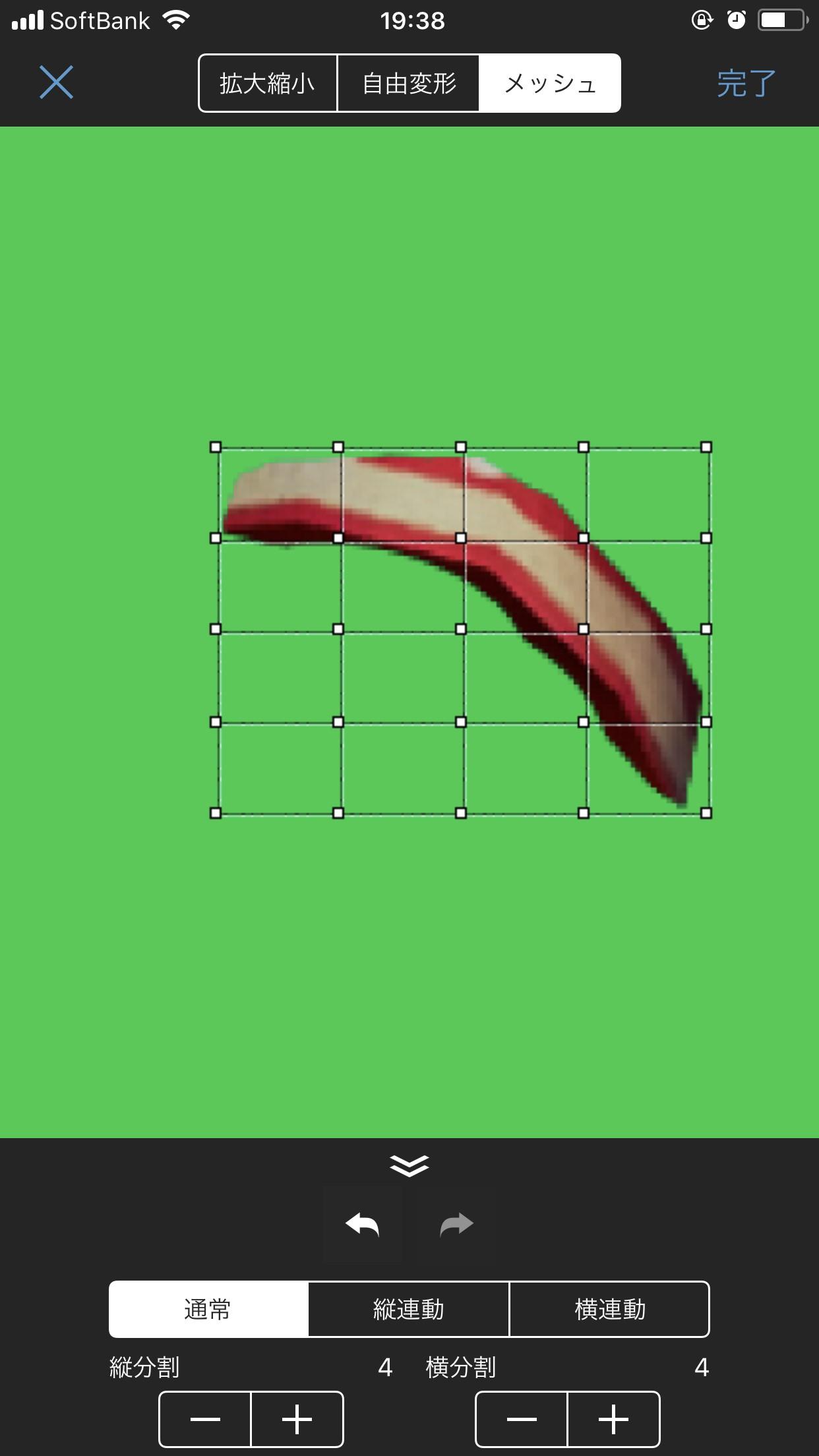 変形ツール3