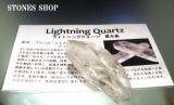 Lightning Quartz1c